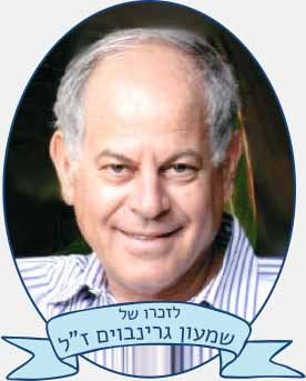 שמעון גרינבוים ז